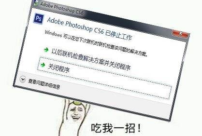 软件问题,液化工具停止工作的解决办法_www.16xx8.com