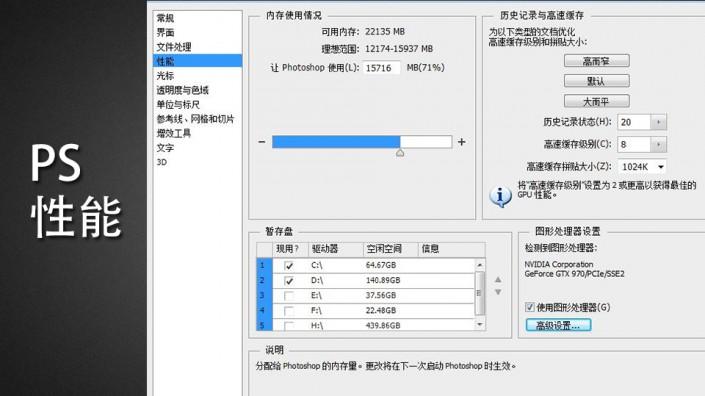优化技巧,PS的性能分析与调整技巧_www.16xx8.com