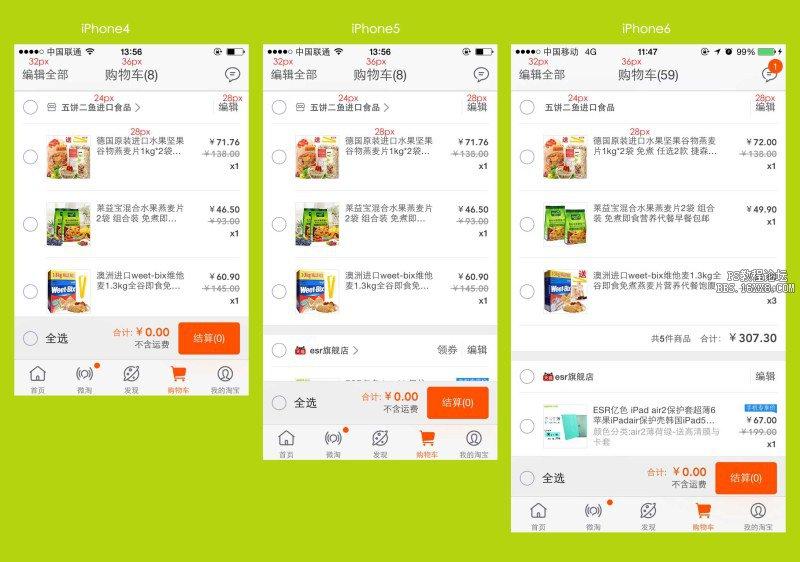 APP界面设计,IOS别墅规范与多田园v别墅(1)字体风屏幕设计图图片