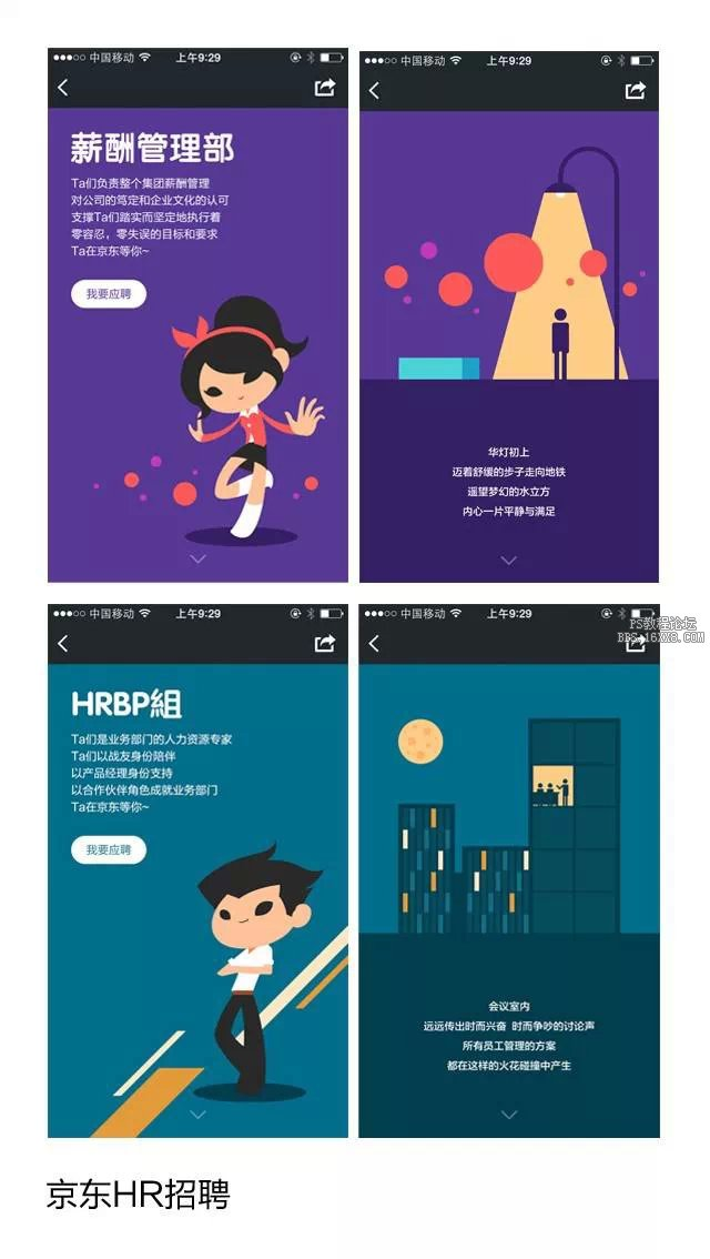 心得分享,H5移动端页面设计心得分享