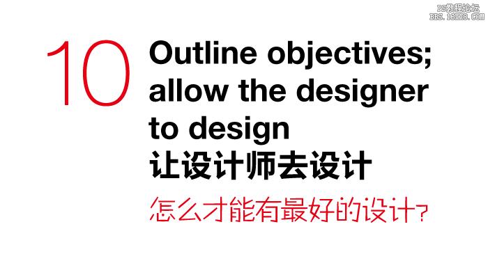 设计秘诀,11条甲方与设计师的沟通秘诀