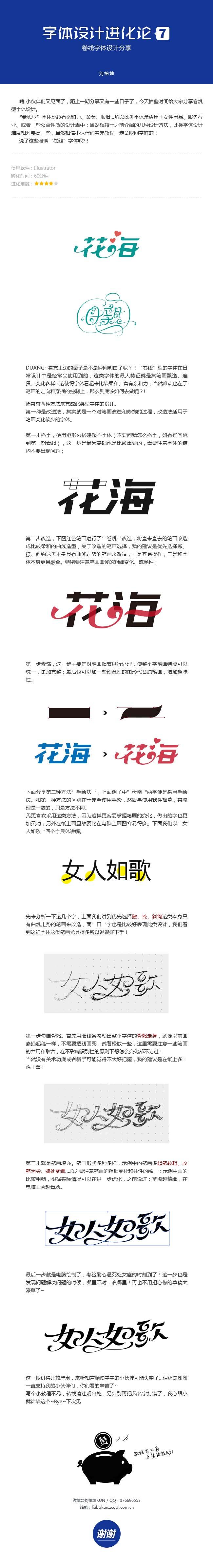 字体知识,卷线字体设计分享_www.16xx8.com