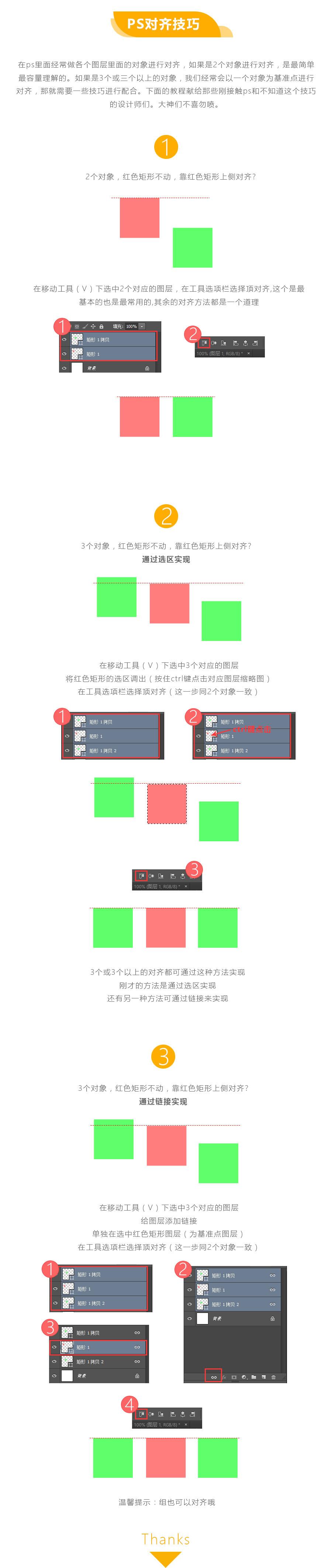 使用技巧,ps实用对齐技巧_www.16xx8.com