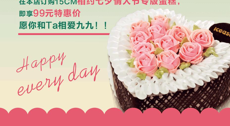 CDR教程,CDR制作七夕活動海報教程_www.16xx8.com