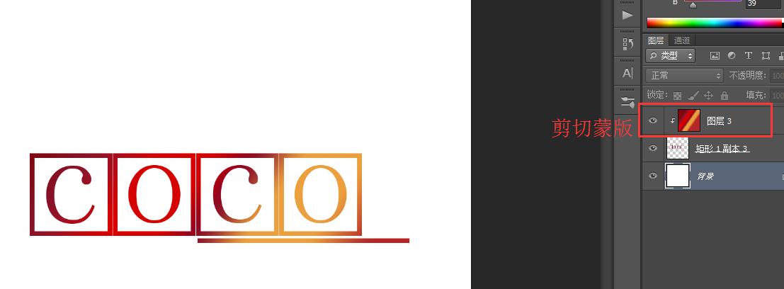 新手字效,利用剪切蒙版做渐变字_www.16xx8.com