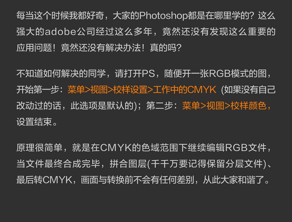 存储技巧,如何解决RGB转CMYK后颜色效果丢失问题_www.16xx8.com