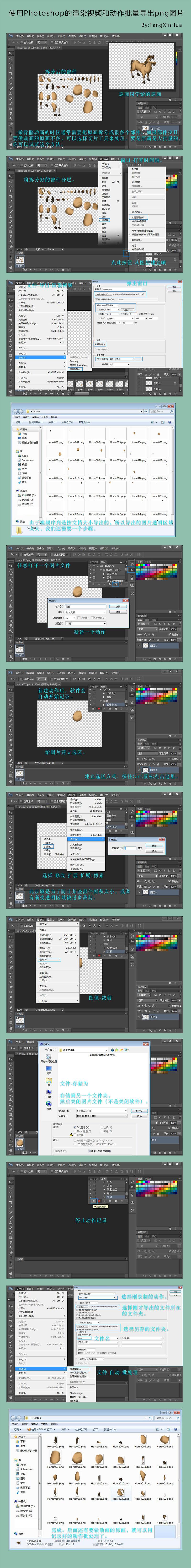 使用PS的视频渲染和动作功能批量导出PNG图片