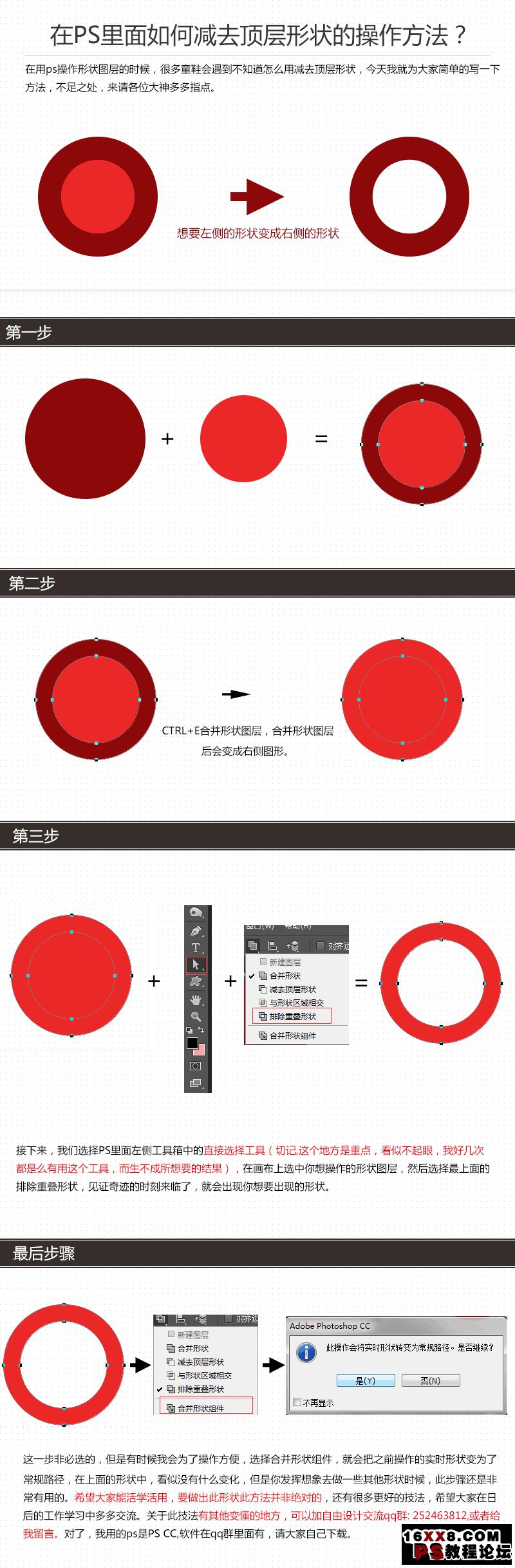 使用技巧,PS减去顶层形状的操作方法_www.16xx8.com