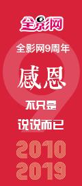 全影網9周年