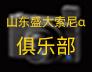 山東省、市攝影行業協會特邀頂級婚禮攝影大師郭
