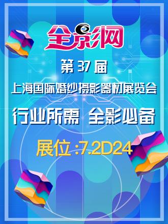 第37屆上海國際婚紗攝影器材展覽會 展位:7.2D24