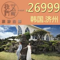 韩国济州婚纱摄影,我们艾尔婚纱旅拍,蜜月婚纱,旅拍