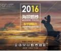 2016海景婚纱照春季团购会:拍婚纱送婚纱!