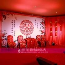 绵阳御缘婚庆2015.5.24老房子中式婚礼现场图
