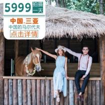 中国三亚婚纱摄影,我们艾尔婚纱旅拍,蜜月婚纱,旅拍