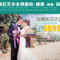 越南岘港婚纱摄影,我们艾尔婚纱旅拍,蜜月婚纱,旅拍