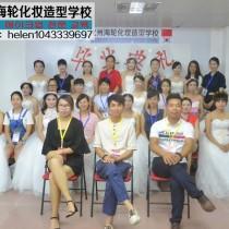 海轮化妆造型学校,毕业考核,8月8日新班开课