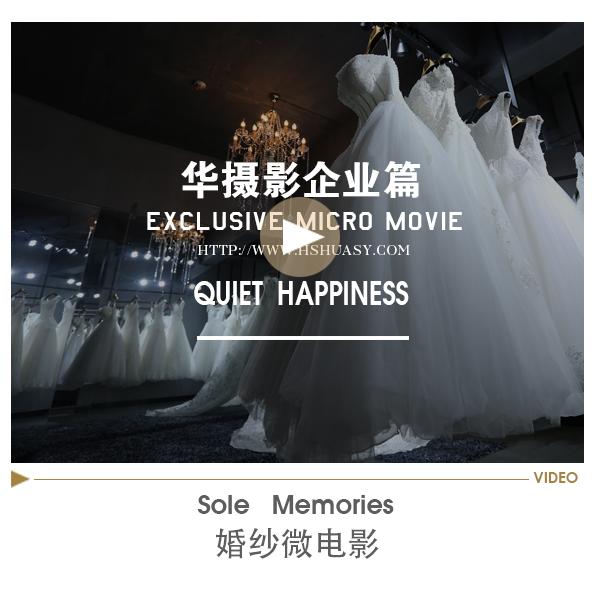 华摄影 婚纱 企业篇