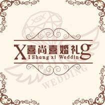 喜尚喜婚礼9699元套餐