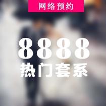 上海青岛两地任选