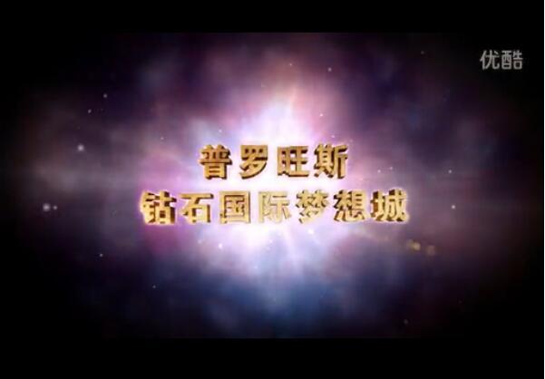 视频: 钻石国际梦想城