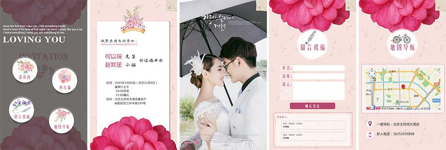 动画文字效果 背景音乐 请见首页 结婚视频 婚礼信息页 相册展示