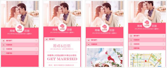 免费结婚全影请柬 婚礼微信请帖模板 flash喜帖制作